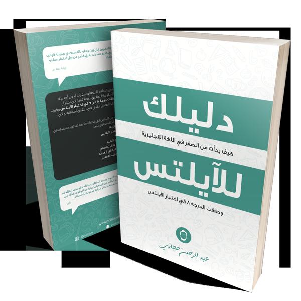 كتاب دليلك للايلتس عبدالرحمن حجازي